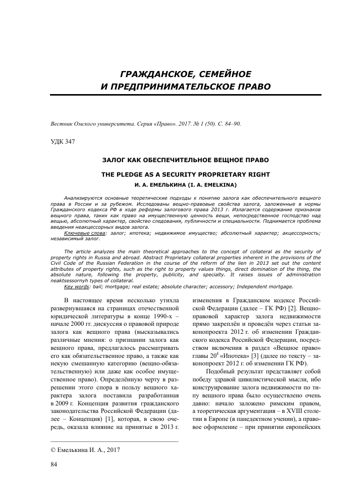 Есть ли возможность приобрести билет на поезд по России по загранпаспорту