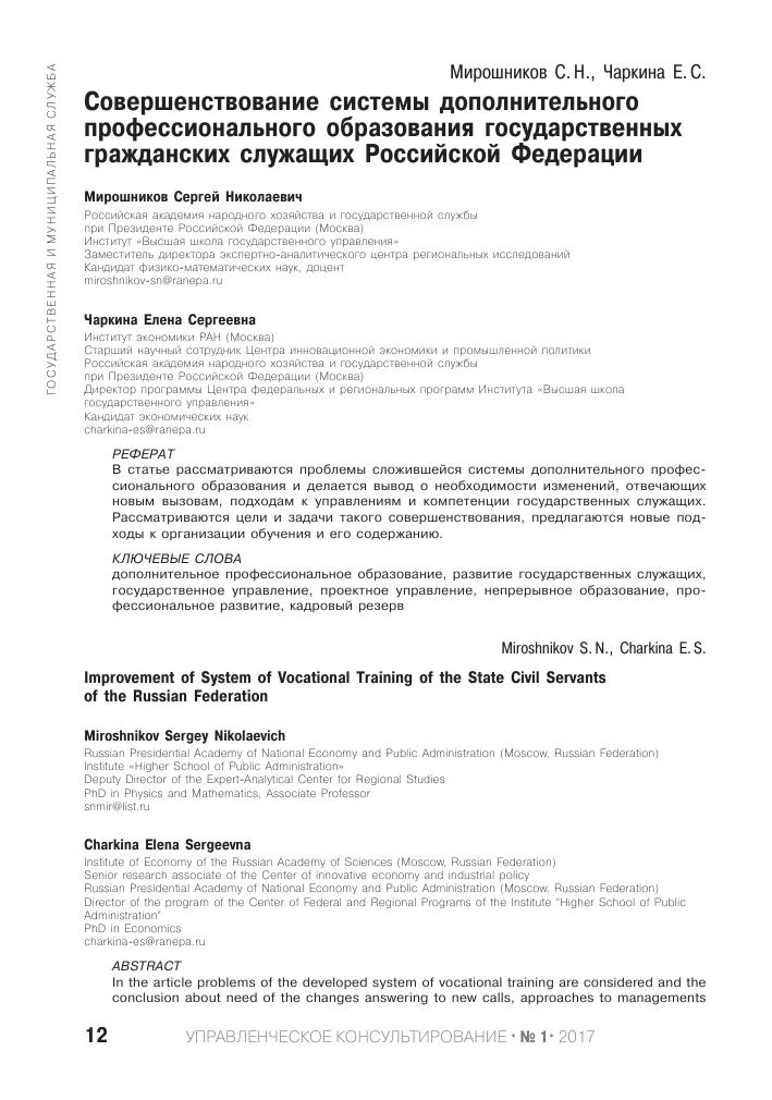 Дипломная работа совершенствование управления размещением государственного заказа в орган заказать дипломную работу в спб сенная