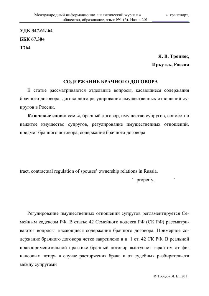 Содержание брачного договора 2011