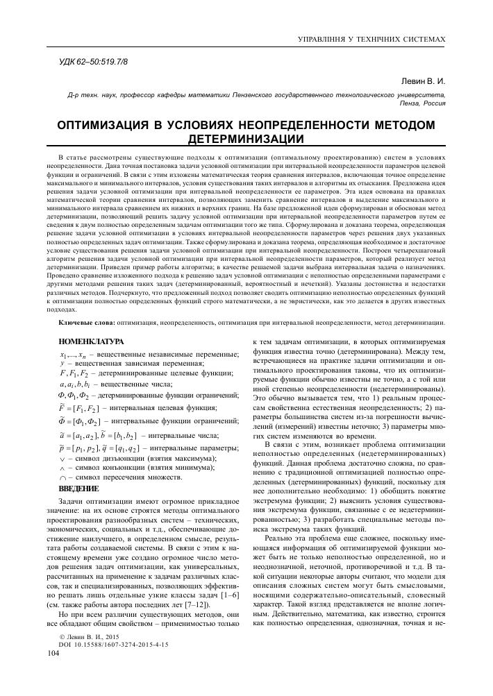 Решение задач оптимизации в условиях неопределенности средства для решения задач администрирования
