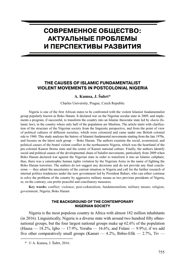 The causes of Islamic fundamentalist violent movements in