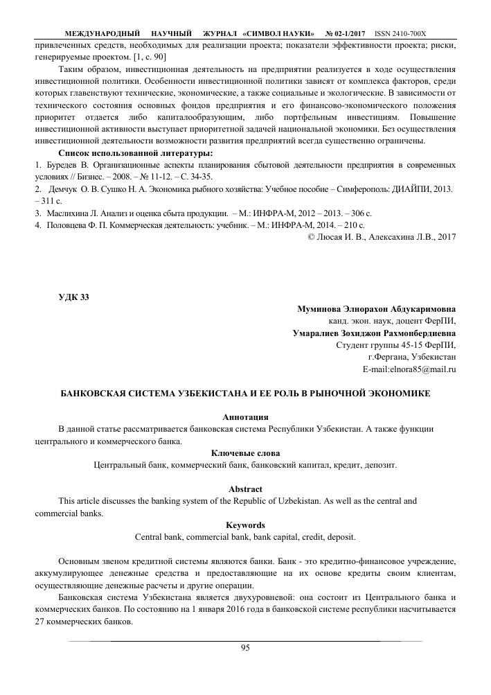 Онлайн-заявка на кредит · Финансовая отчетность Банковское законодательство Типовые документы.