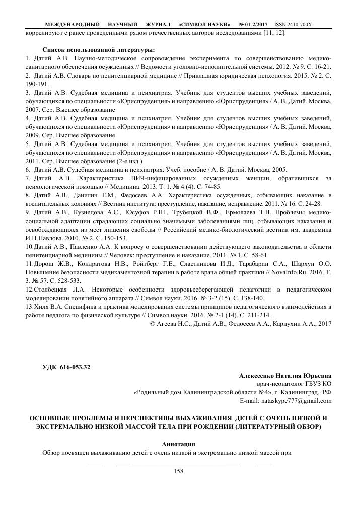 Кокурин алексей владимирович, аминов илья исакович, давыдов.