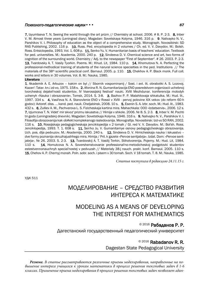 Прием решения задач моделирование теоретическая механика пример решение задач статика