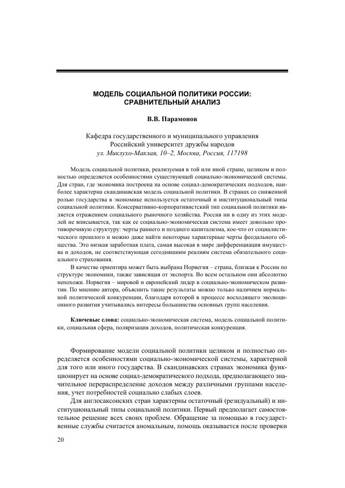Особенности скандинавской модели социальной работы информационные модели контрольная работа 6 класс