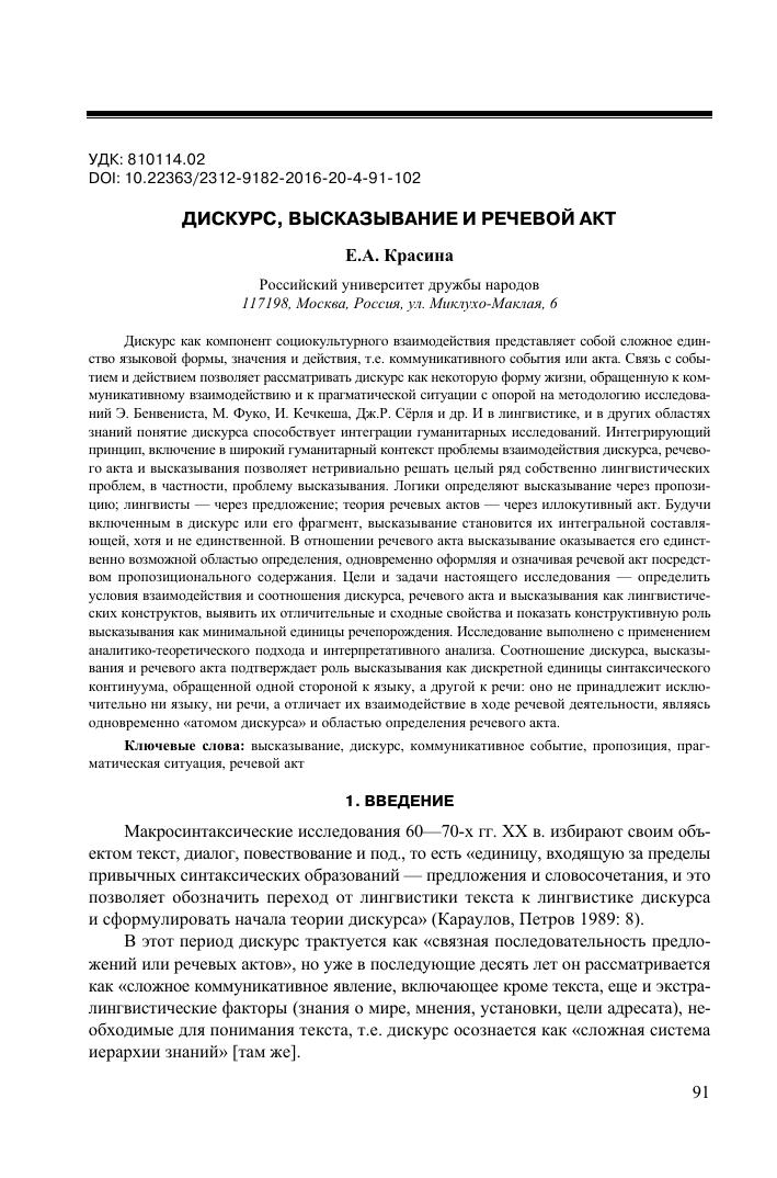 Дискурс частные объявления газета кафа феодосия объявления последний номер работа требуются