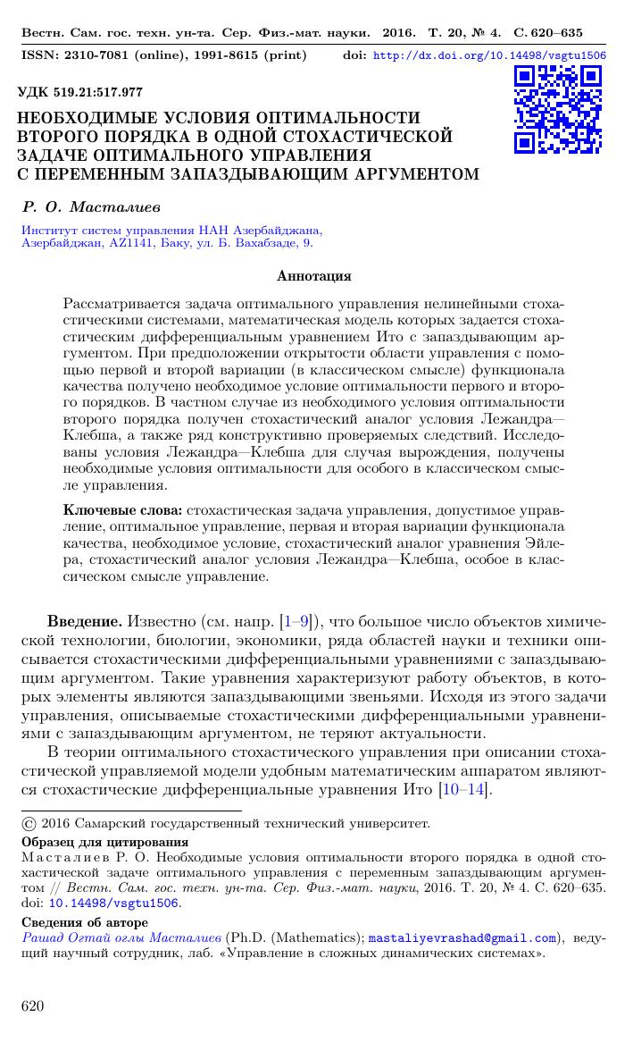 Решение стохастической задачи оптимального управления решение задачи на смеси веществ