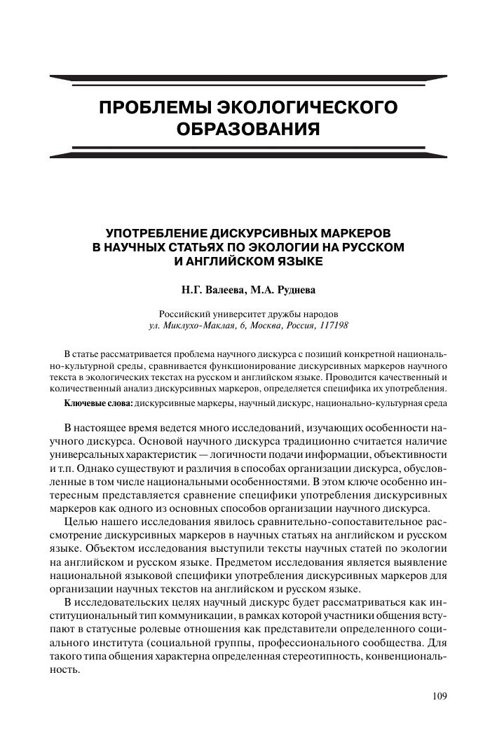 Экологический текст на английском языке с переводом