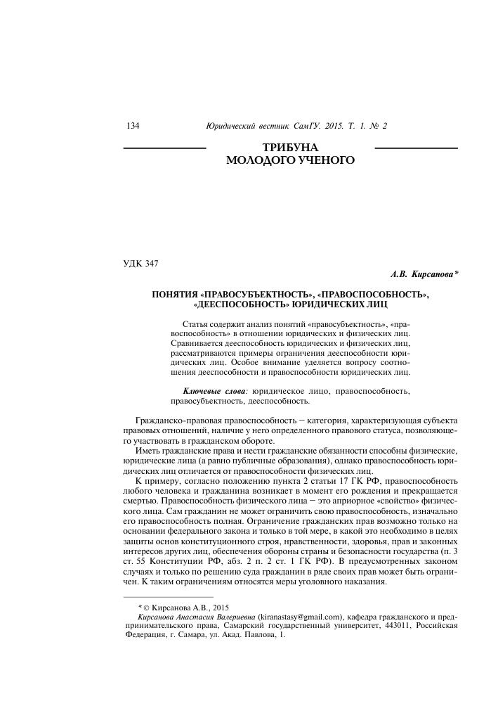 Проверить отказ паспорта рф в краснодарском крае