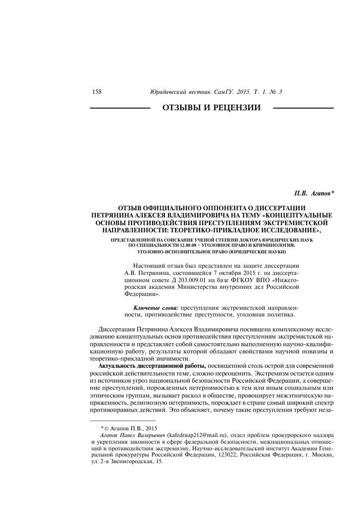 Отзыв официального оппонента о диссертации петрянина Алексея  review of the official opponent about thesis of petryanin alexei vladimirovich on the subject conceptual framework for combating extremist crimes
