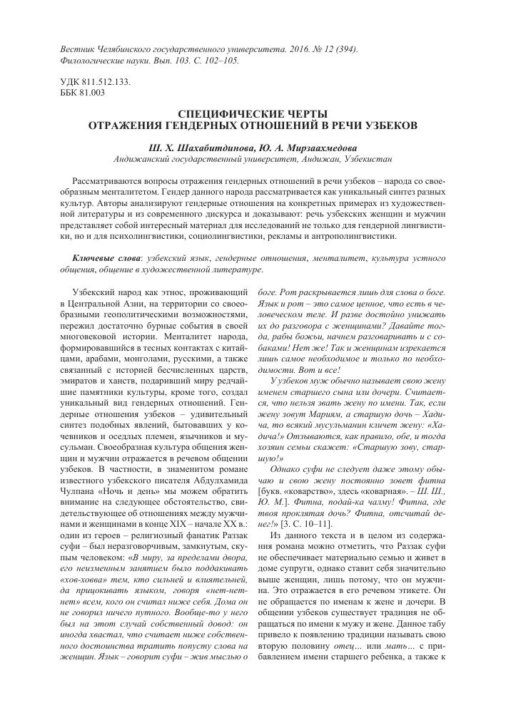 razgovor-uzbekskiy-yazik