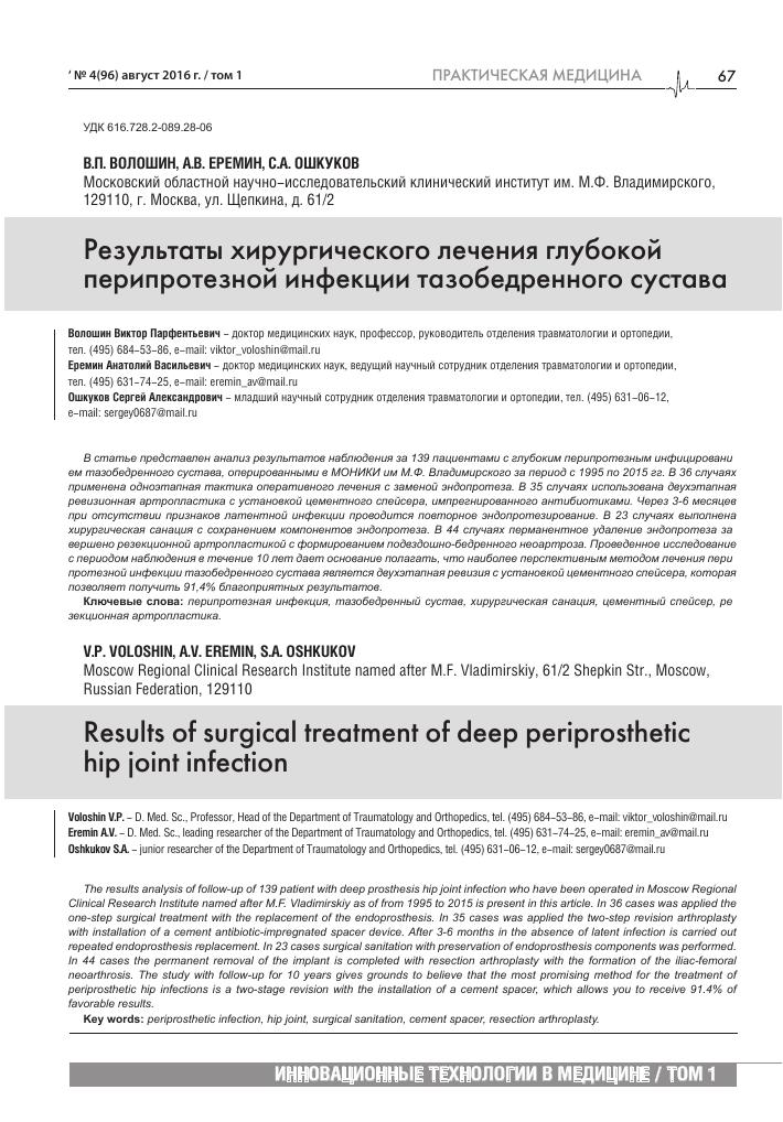 Медицинский журнал ортопедия суставов препараты на основе акульего хряща для лечения суставов