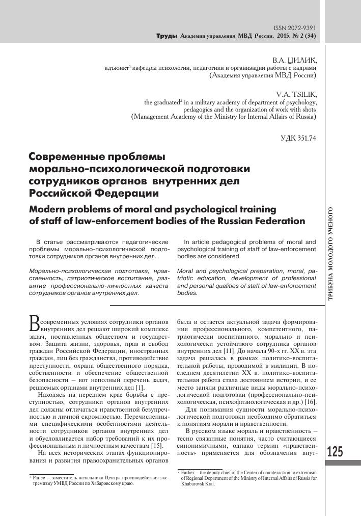Образование психологической службы в овд
