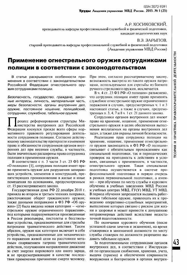 Фз 117 о накопительно ипотечной системе