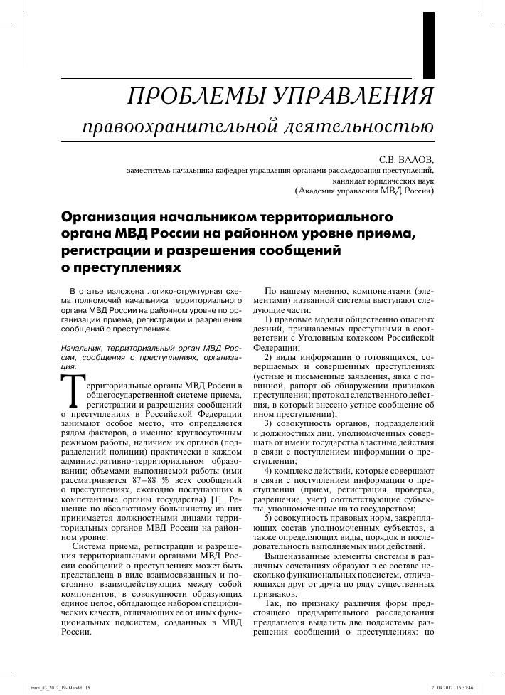 Инструкция о порядке проведения служебных проверок в органах фскн
