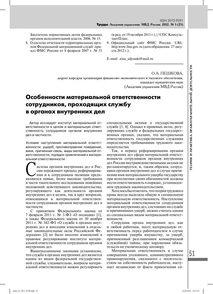 Особенности материальной ответственности сотрудников проходящих  the characteristic features of material liability of the employees serving in law enforcement bodies of the ministry of the interior of russia