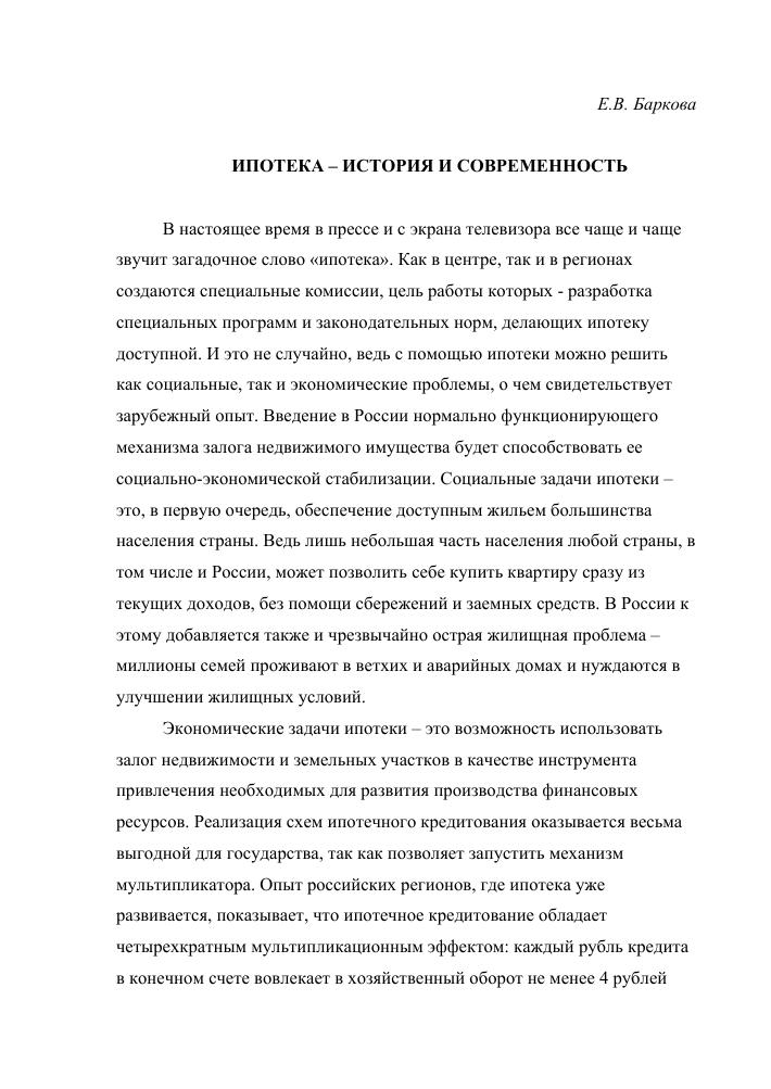 В российском праве институт ипотеки регулируется