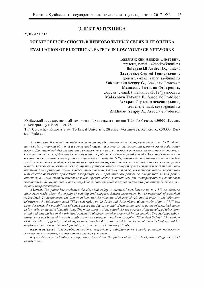 Электробезопасность в исследовательских лабораториях энергетик какая группа по электробезопасности