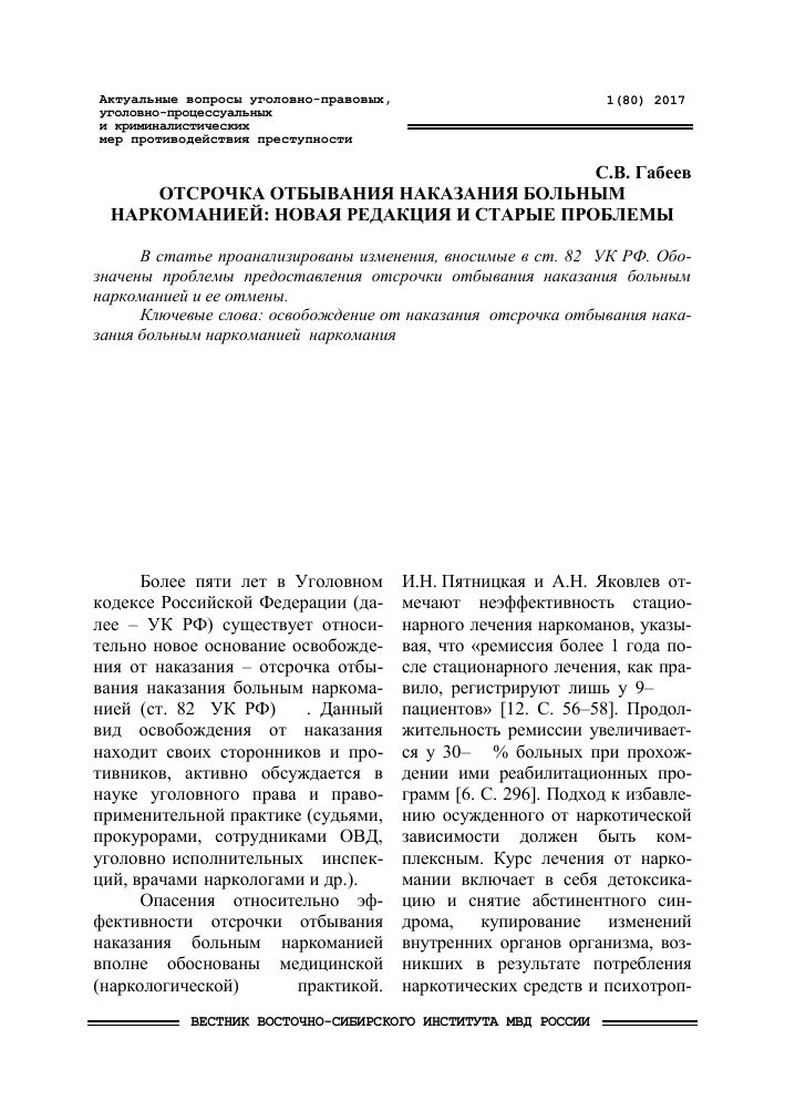 Пенсия для многодетной мамы в чернобыльской зоне
