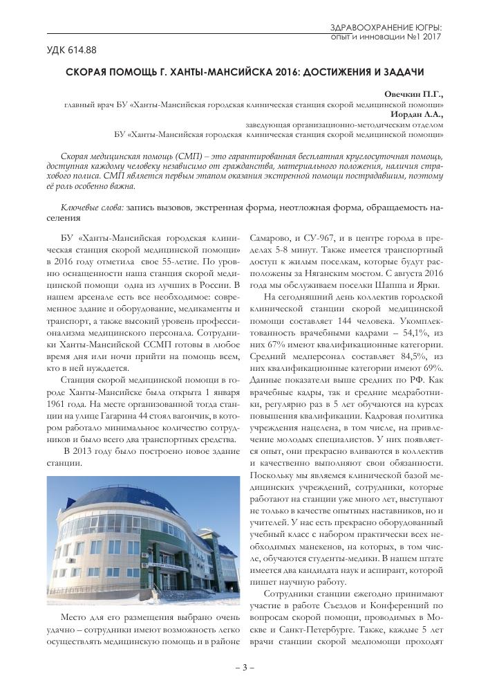 Размещение статей в Ханты-Мансийск база для xrumera