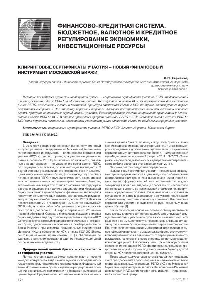 Торговля ценными бумагами на московской бирже работа в онлайн трейд москва