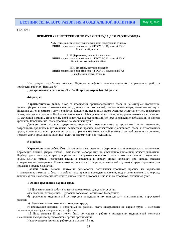 Инструкции по охране труда ветеринарного врача