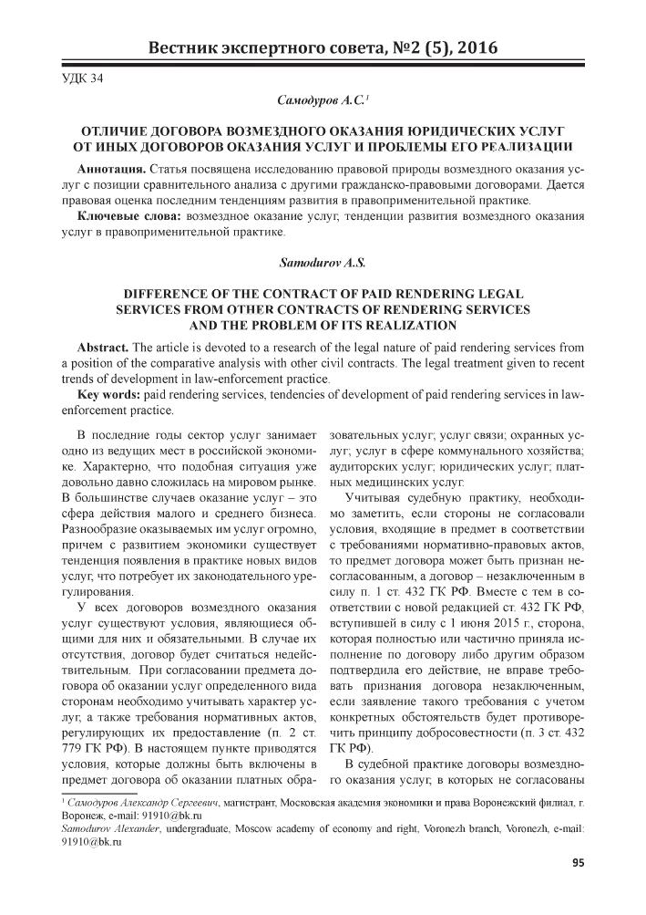 договор на оказание консультационных услуг анализ