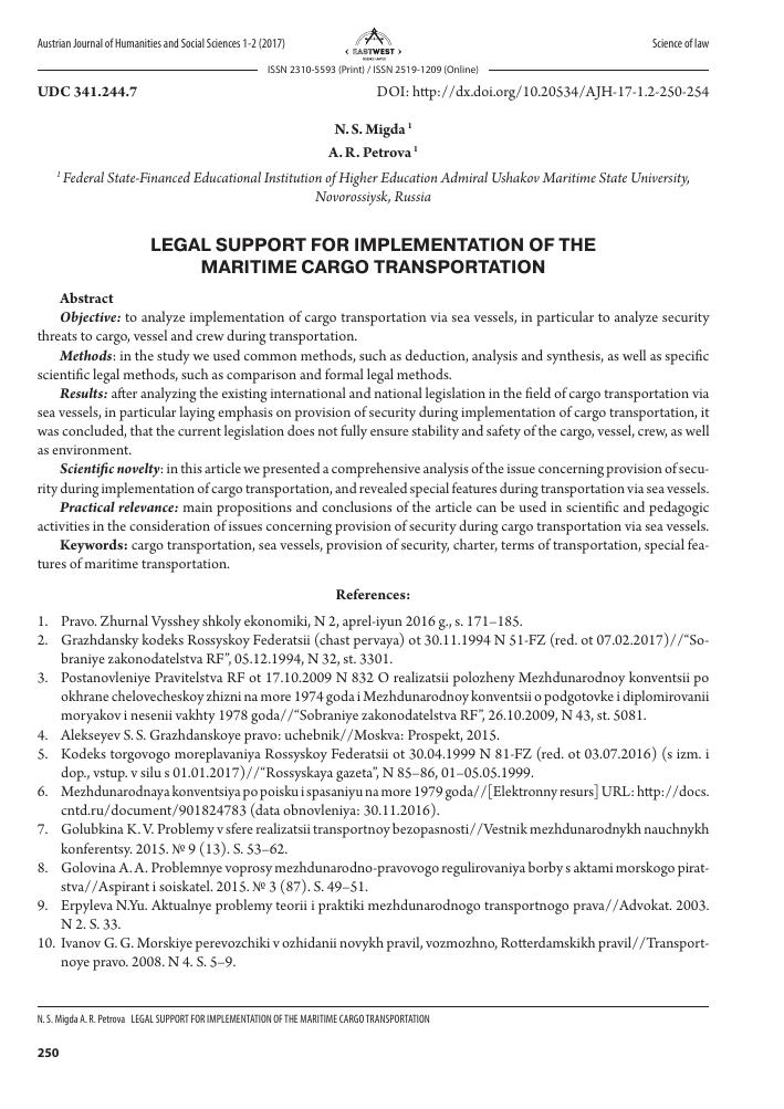 Правовое обеспечение осуществления морских грузоперевозок тема  Показать еще