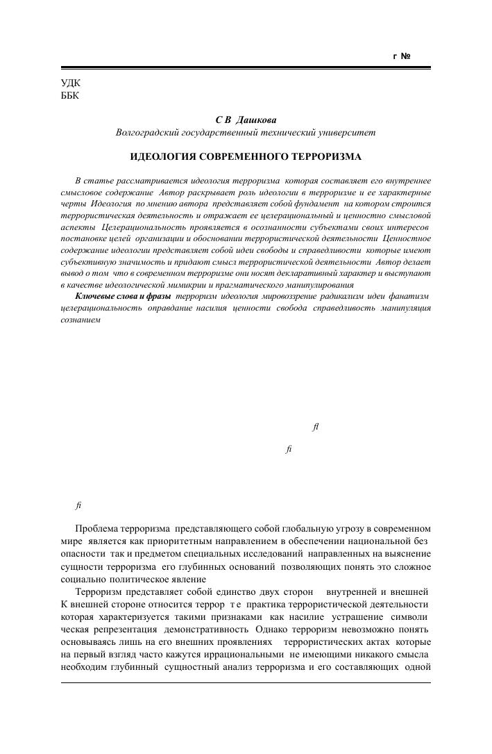 Эссе идеология международного терроризма 8402