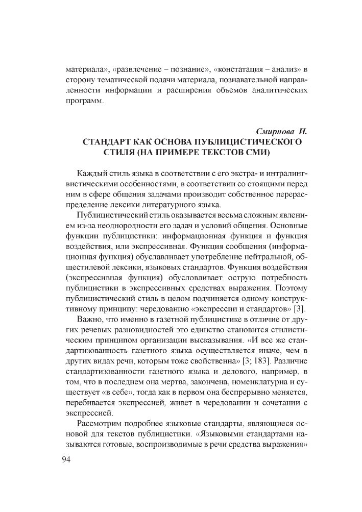 Примеры публицистический из газеты текст Тест Публицистический