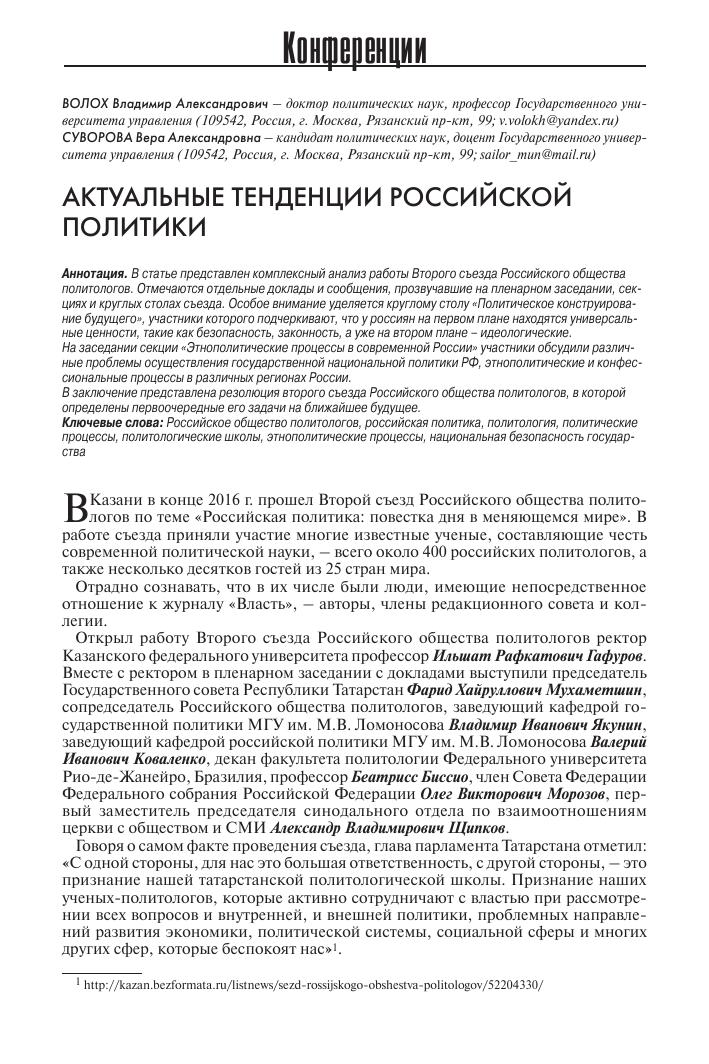 Доклад внутренняя политика современной россии 5559
