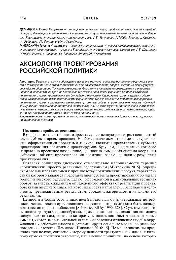 Доклад на тему аксиология 1712
