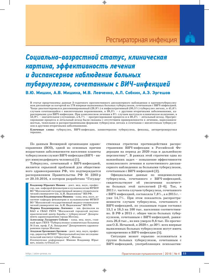 Инструкция по организации диспансерного наблюдения и учета контингентом противотуберкулезных учрежд