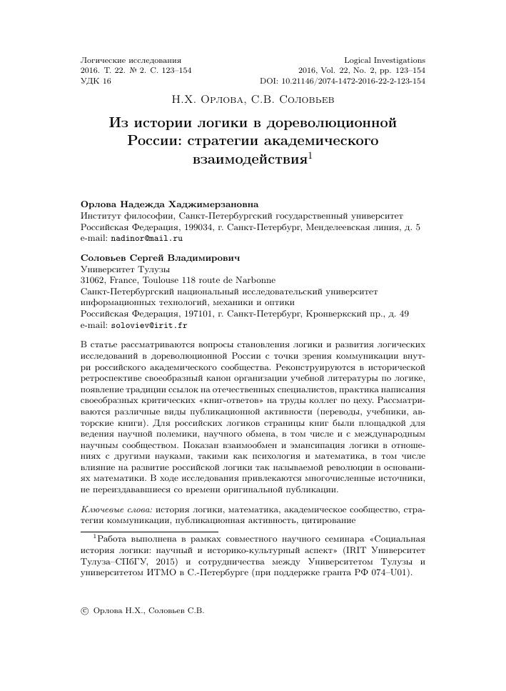 Маковельский история логики pdf скачать