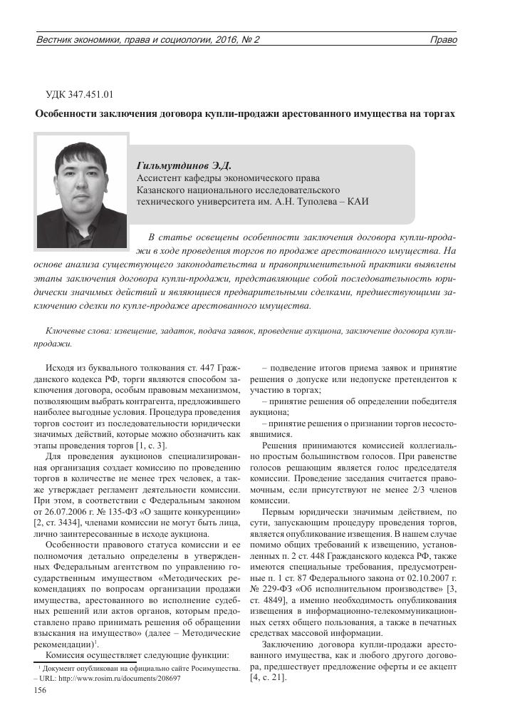 Похожие темы научных работ по государству и праву, юридическим наукам ,  автор научной работы — Гильмутдинов Эмиль Дамирович, 251e9343572