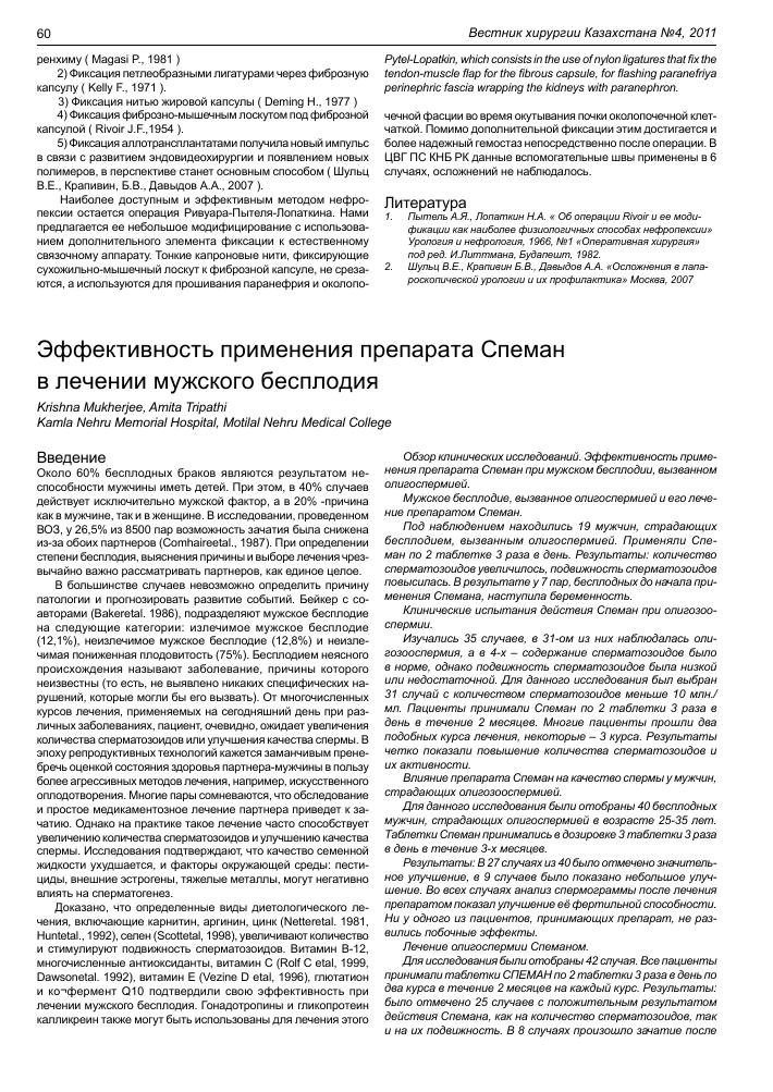 Витамин с в лечении олигоспермии