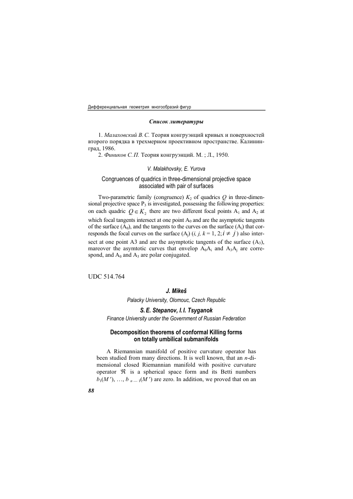 Decomposition theorems of conformal Killing forms on totally ...