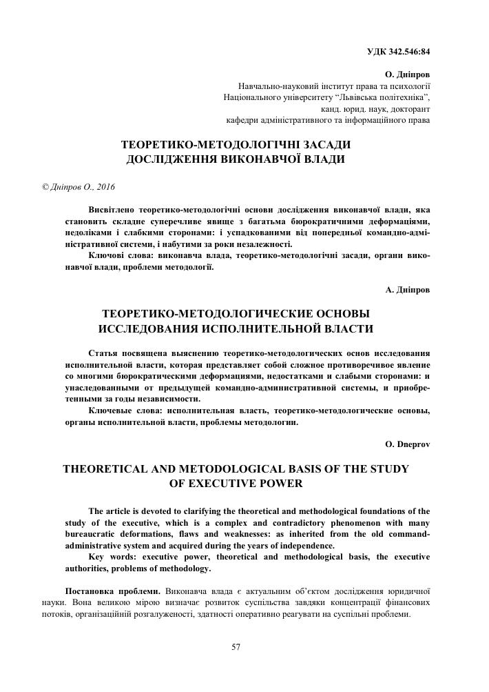 Схема органов виконавчои влади фото 277