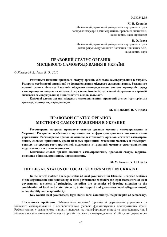 Схема органов виконавчои влади фото 957