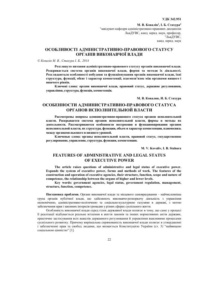Схема органов виконавчои влади