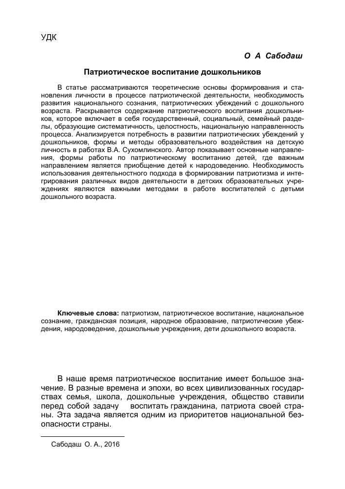 Константинов история педагогики скачать бесплатно pdf