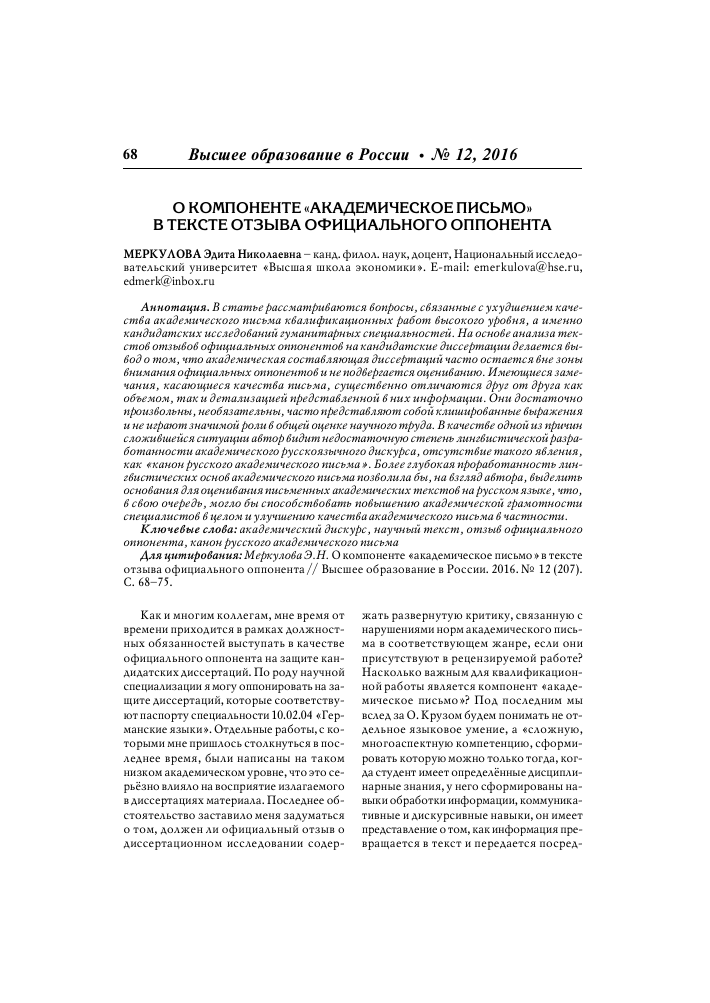 О компоненте Академическое письмо в тексте отзыва официального  Показать еще