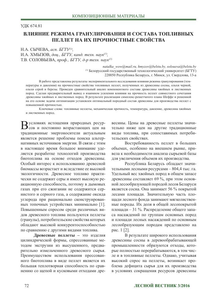 Влияние режима гранулирования и состава топливных пеллет на их ... 365926578cf