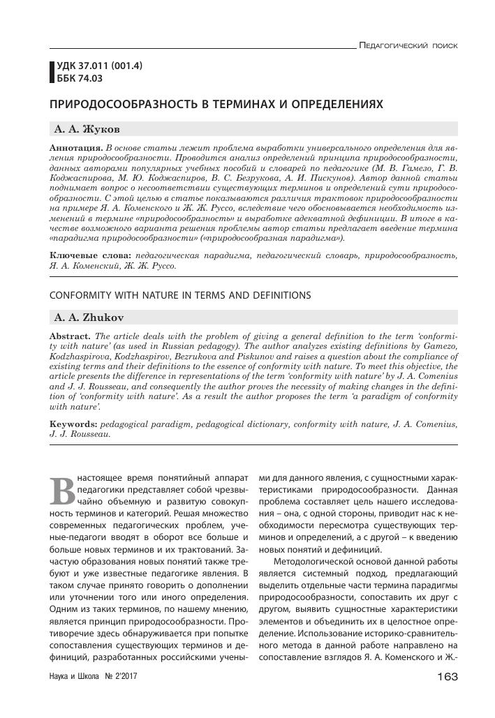 Педагогический натурализм теория свободного воспитания