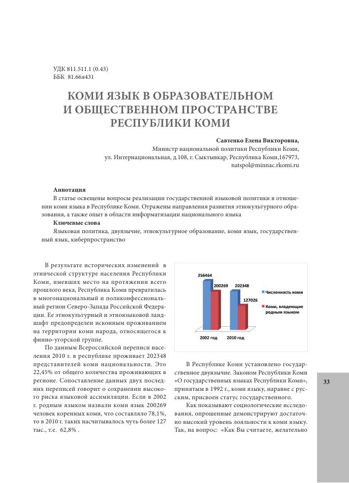 русско-коми словарь онлайн переводчик слов