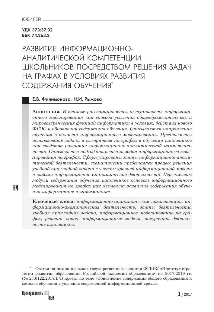 Моделирование условия и решения задачи два решения логических задач