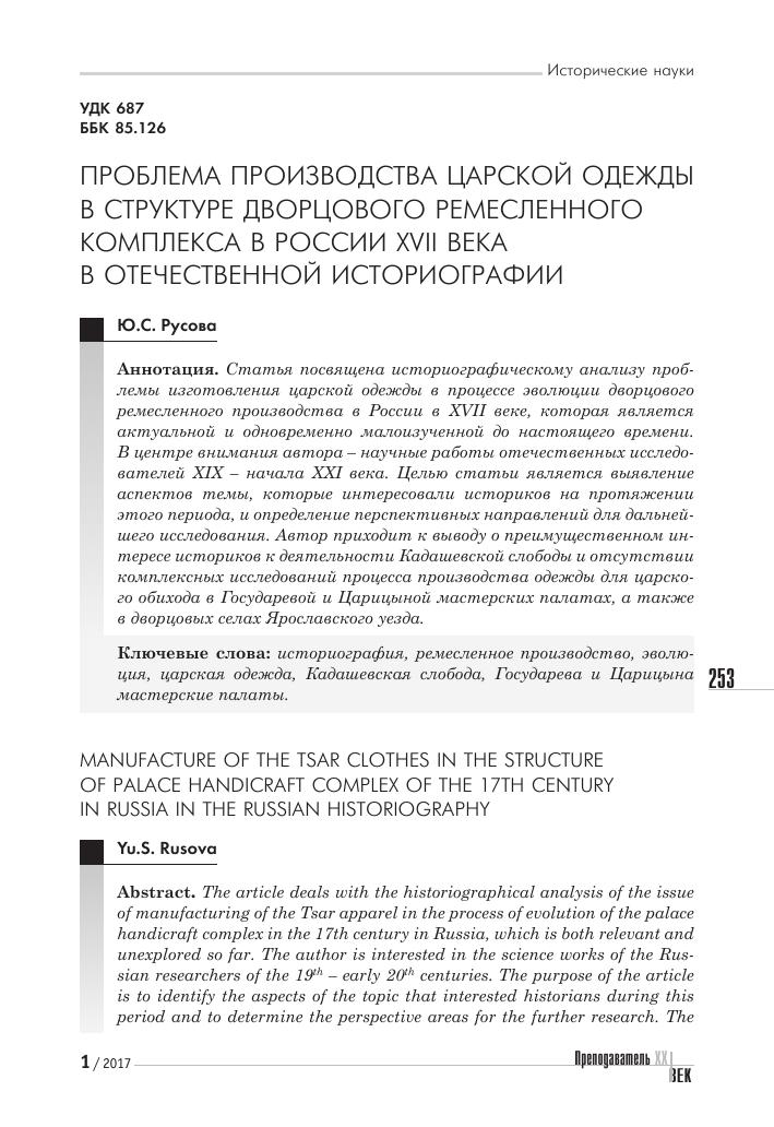 Ремесленное образование в европе и российском государстве до xvii в бесплатное дистанционное обучение школьникам