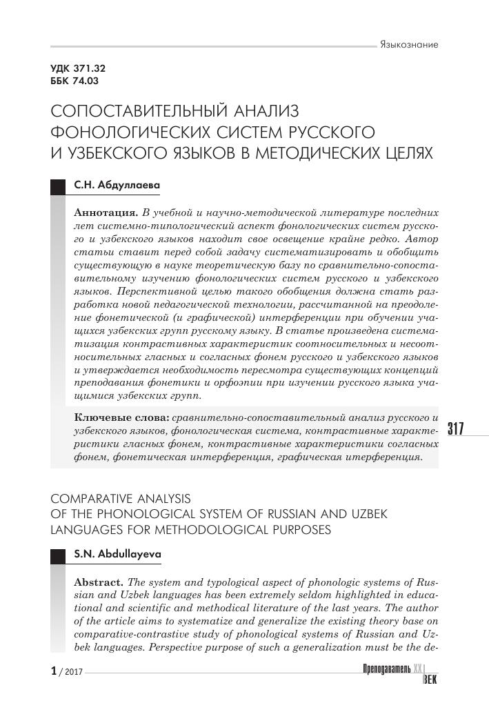 Сравнительно-сопоставительный анализ по русскому языку 1 4 класс