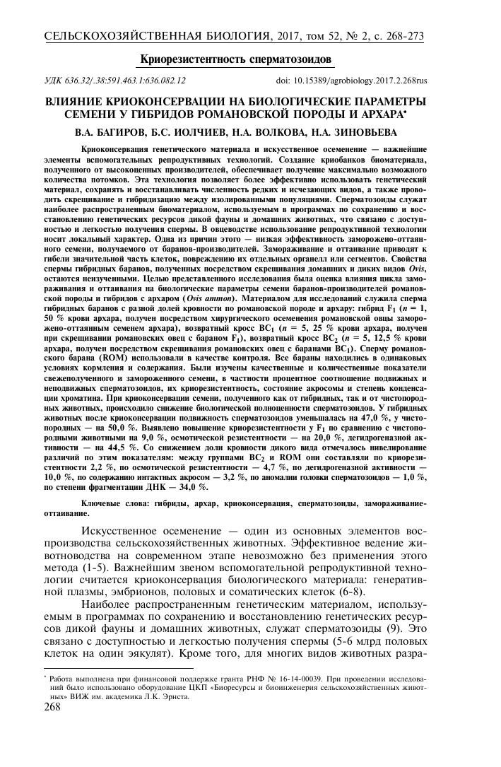 63 неподвижных сперматозоидов
