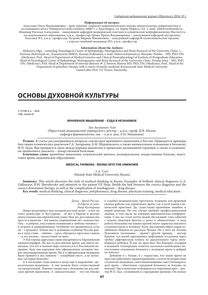 Training Terms Russian State Medical